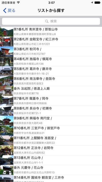 西国三十三観音霊場マップのおすすめ画像4