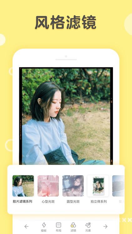 黄油相机 screenshot-1