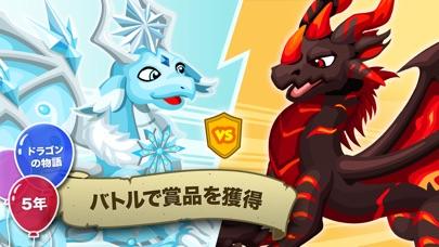 ドラゴンストーリー™スクリーンショット4