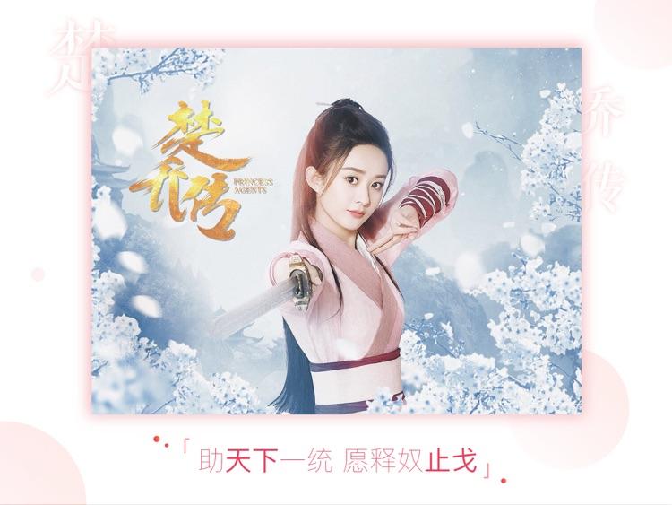 搜狐视频HD-楚乔传、刺客列传2 全网首播 screenshot-0