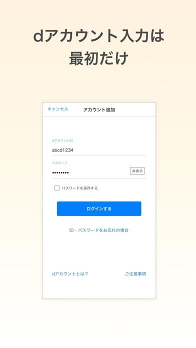 My docomo/通信量・料金チェッカーのスクリーンショット3