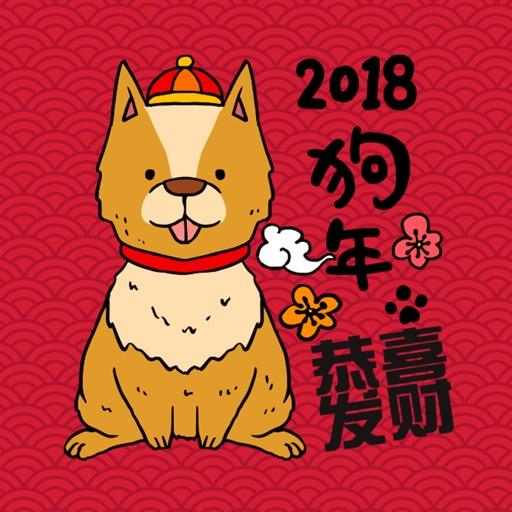狗年 - 新年快樂貼圖