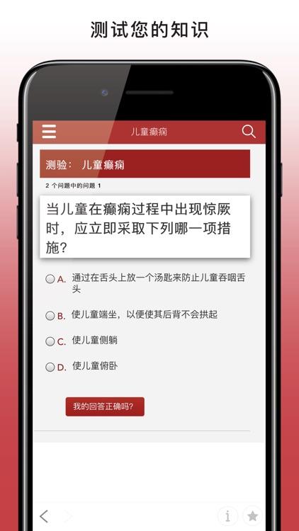 默沙东诊疗中文大众版 screenshot-4