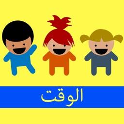 الوقت | العربية