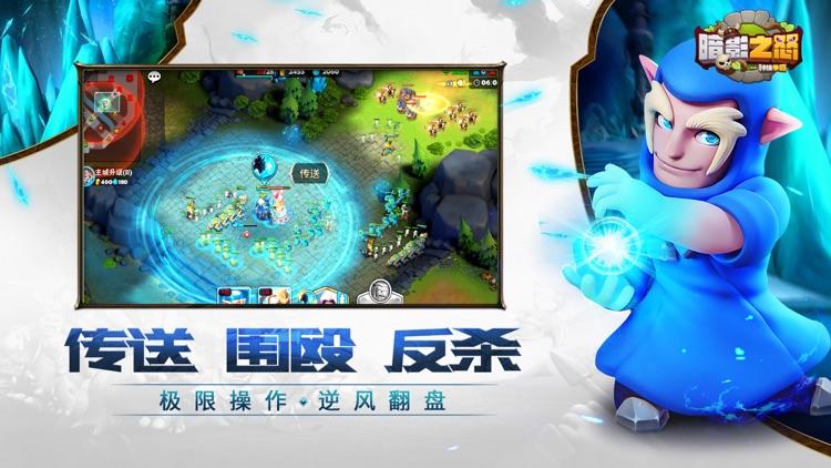 暗影之怒:种族争霸-全球同服战略竞技手游 screenshot-3