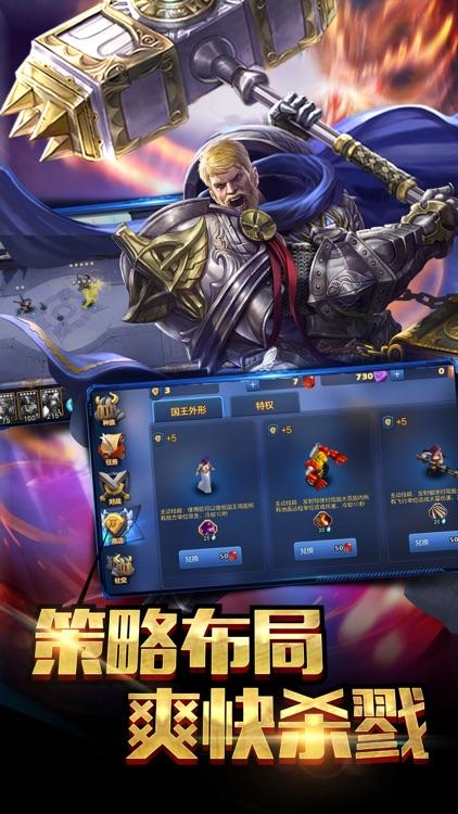 王者联赛-兵团争霸,强者称雄 screenshot-3