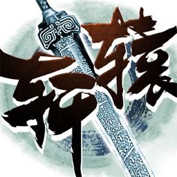 轩辕神剑 - 大吉大利天天爆装