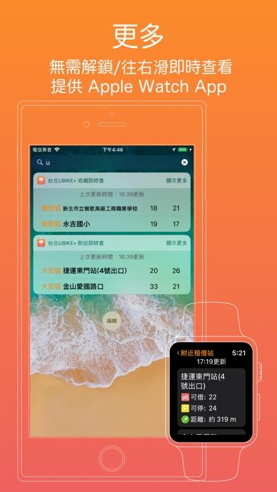 台北UBike+ screenshot 5