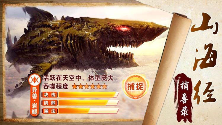 山海经异兽录:神兽诛仙,龙王传说