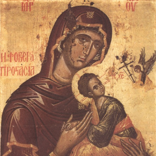Προσευχητάριον, Greek Prayer Book (64-bit)