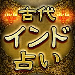 超精密的中占い【インド秘術占い】古代インド惑星占い