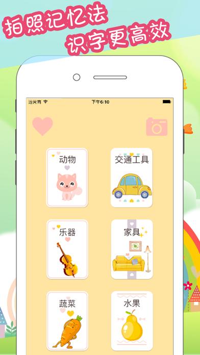 儿童识字-学汉字 认字识词学习大全 screenshot two