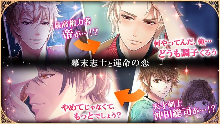 恋愛幕末カレシ 女性向け人気恋愛ゲーム