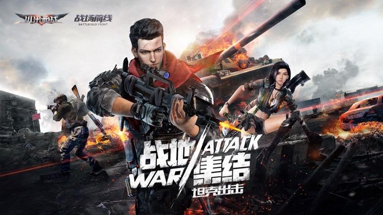 小米枪战-公平竞技、战地策略吃鸡手游 screenshot-0