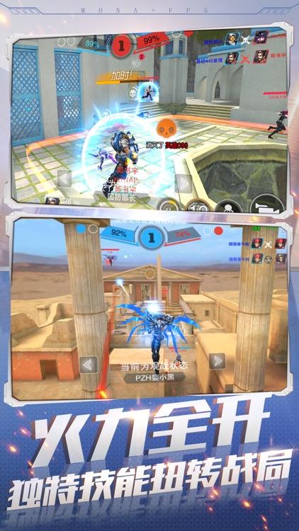 英雄枪战-FPS+MOBA竞技枪战射击手游 screenshot-3