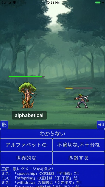 倒して覚える英単語 screenshot-7