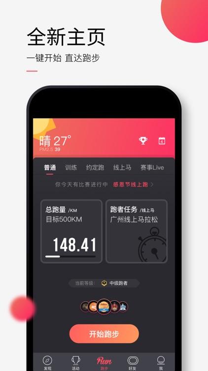 悦跑圈 - 跑步运动记录专业软件 screenshot-0