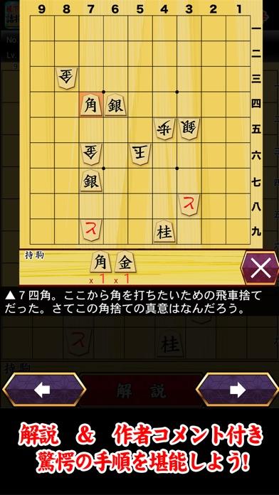 梶下の詰将棋紹介画像1