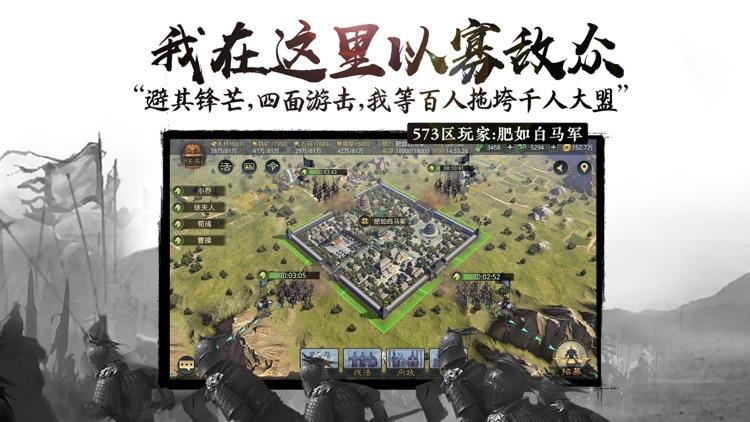 率土之滨 screenshot-5