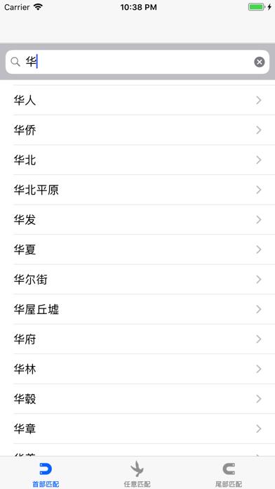 漢語大詞典のおすすめ画像1