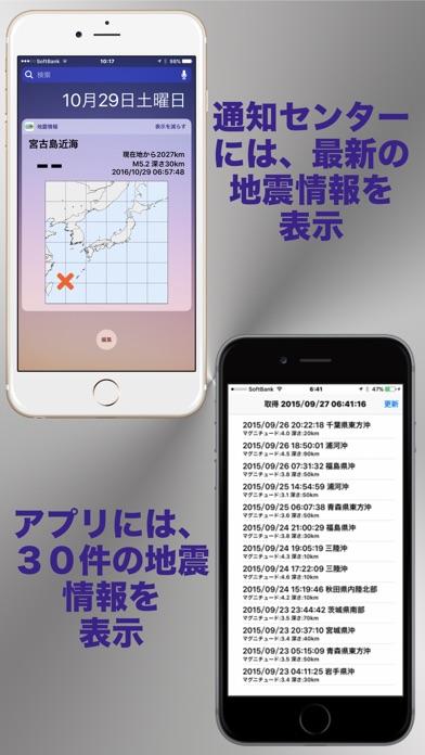 地震情報 - 今の地震は、どこ? screenshot1