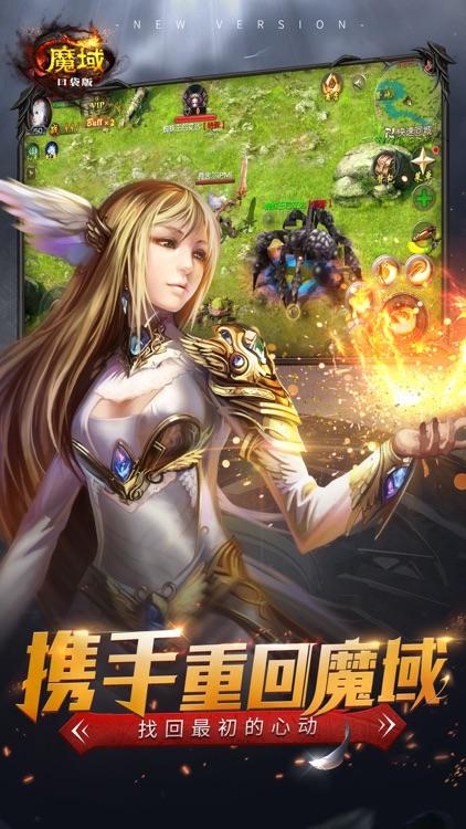 魔域口袋版—新职业精灵游侠 screenshot-4