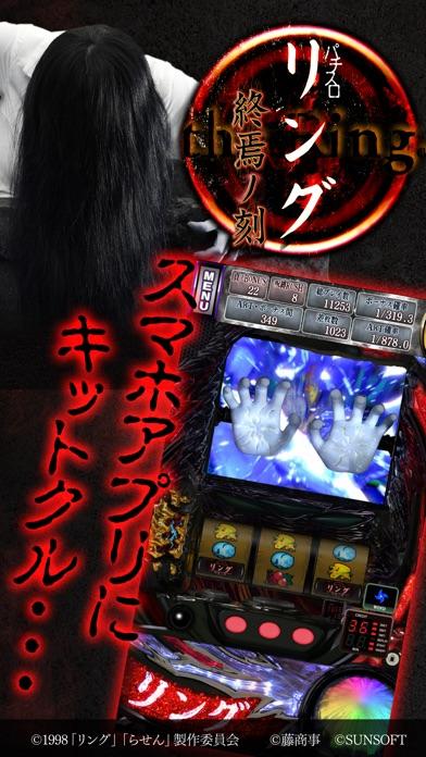 パチスロ リング 終焉ノ刻 screenshot1
