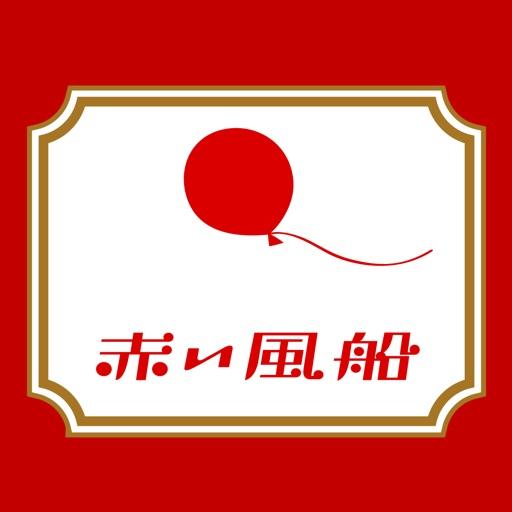 since1968 赤い風船