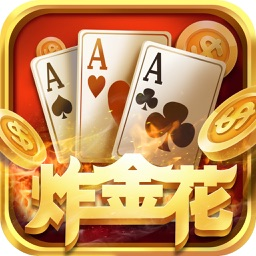 欢乐炸金花-真人在线棋牌游戏