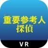 重要参考人探偵 VR間違い探しゲーム - iPhoneアプリ