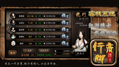 Screenshot for 行脚商传奇 in United States App Store