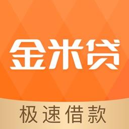 金米贷-手机贷款平台