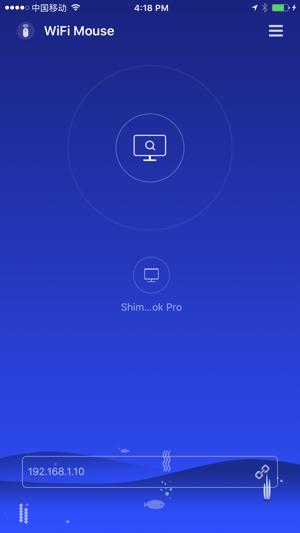 WiFi Mouse Pro Screenshot