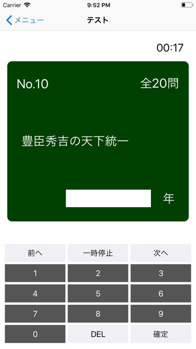 中学受験 社会 歴史年代丸暗記スクリーンショット3