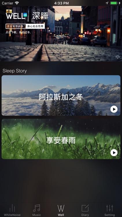 DeepSleep:Meditation to Relax screenshot-3