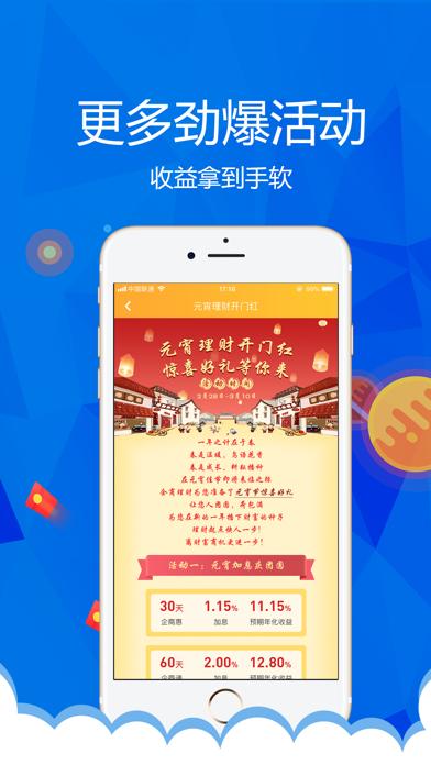 企商理财—安全靠谱投资理财平台 screenshot four
