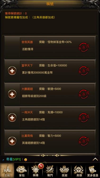 無盡永恆 screenshot-4