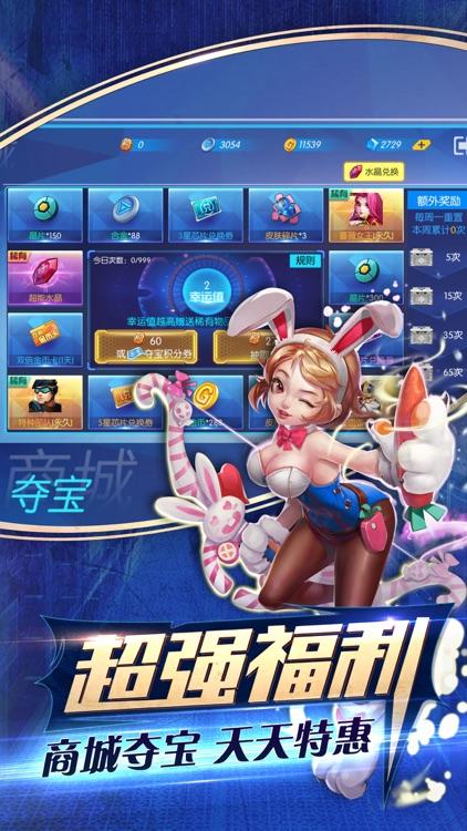 超能战队-狂欢世界杯 screenshot-6