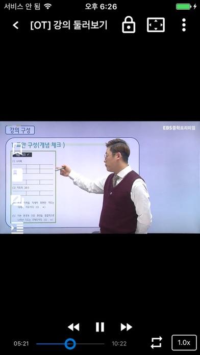EBS 중학+ for Windows