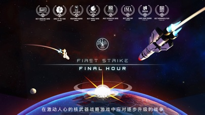 先发制人 First Strike: Final Hour