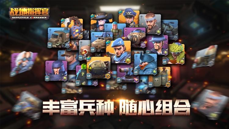 战地指挥官-天降奇兵 新春狂欢 screenshot-4