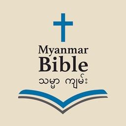Myanmar Bible For All