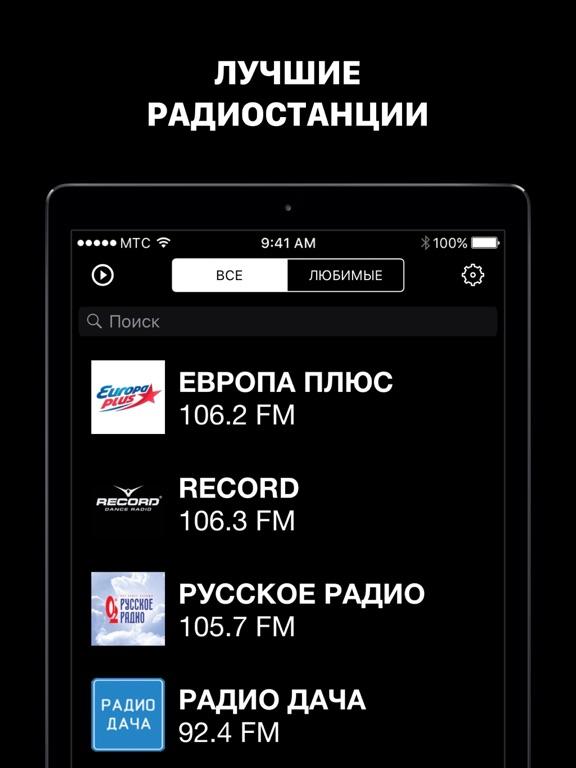 Радио Онлайн Музыка Бесплатно Скриншоты7