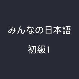 大家的日本語