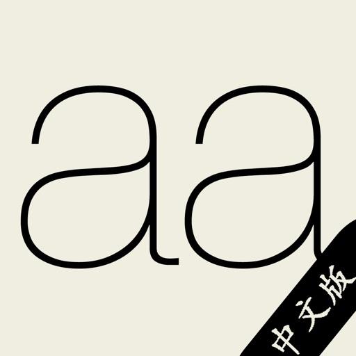 aa中文版