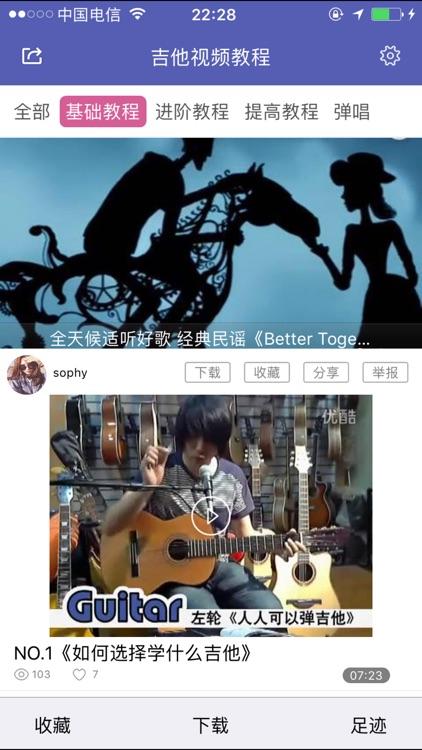 吉他视频教程-学习吉他的好工具