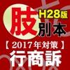 辰已の肢別本 H28年度版(2017年対策) 行商訴パック - iPhoneアプリ