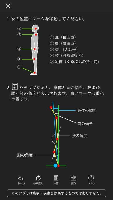姿勢CHECKER - plus screenshot1