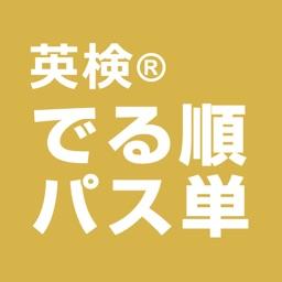 英検® でる順パス単【旺文社】