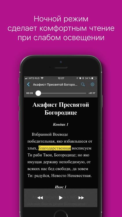 Акафисты православные screenshot-3
